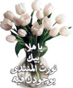 """أهلا وسهلا بمن حل بمنتدانا """"امير الصحراء"""" 740535"""